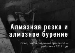 АлмазМастер - команда профессионалов